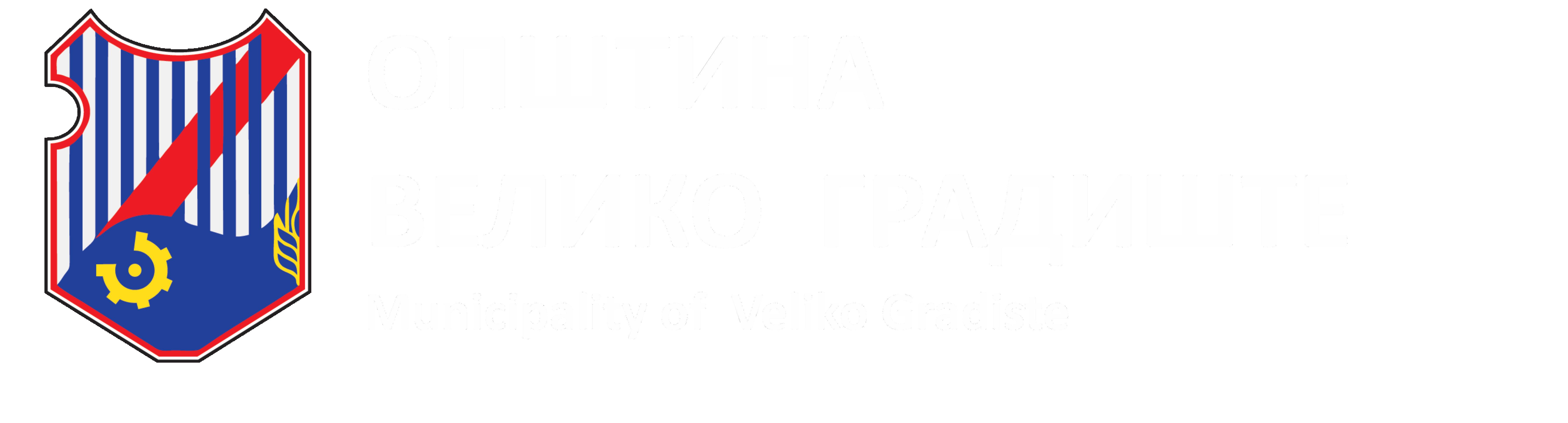 Општина Велико Градиште